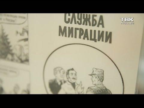 «Проверка» в УФМС Ленинского района