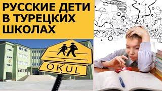 Проблемы адаптации русских детей в турецких школах