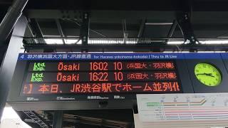 【相鉄線西谷駅】JR渋谷駅工事を伝える電光掲示板