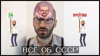 Ежи Сармат смотрит Как изменить отношение к СССР за 7 минут?