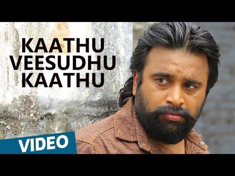 Kidaari Songs | Kaathu Veesudhu Kaathu Video Song | M.Sasikumar, Nikhila Vimal | Darbuka Siva