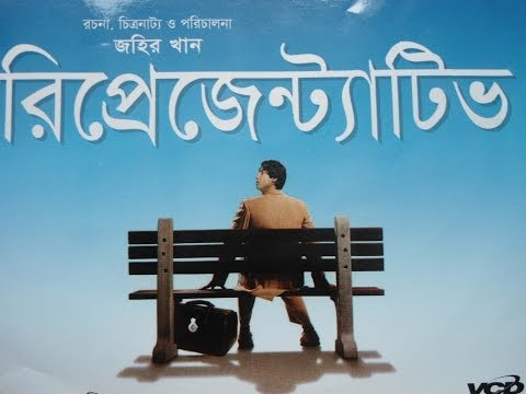 Bangla natok REPRESENTATIVE Directed By ZAHIR KHAN & Telecasted By Digonto TV