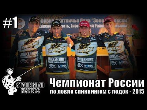 чемпионат россии по ловле спиннингом с лодок 2015