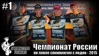 Чемпионат России по ловле спиннингом с лодок - 2015