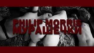 #PHILIPMORRIS [R1ffRaff x ElKokaini] - Мурашечки [2016] +18