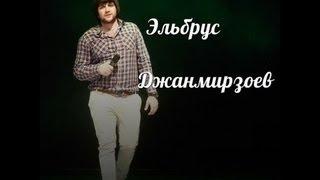 Download Эльбрус Джанмирзоев Свела с ума Mp3 and Videos