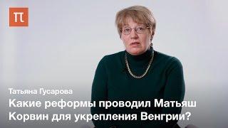 Венгрия в эпоху Матьяша Корвина — Татьяна Гусарова