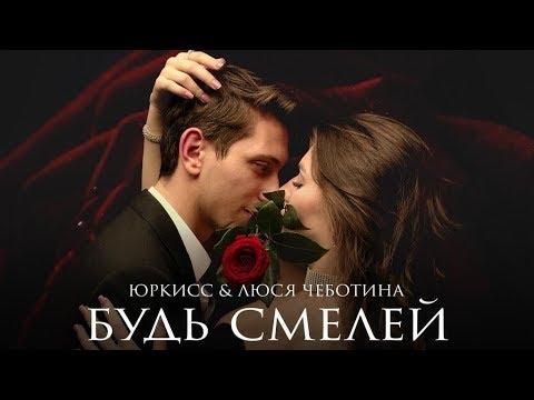 Смотреть клип Юркисс & Люся Чеботина - Будь Смелей