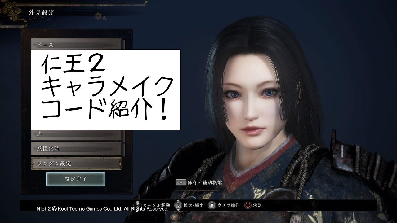 仁王2 キャラクター