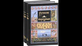 Две русские народные сказки Царевна отгадчица и Кот и лиса