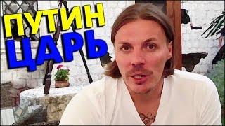 """СЕРГЕЙ СИМОНОВ - """"ПУТИН ЦАРЬ"""""""