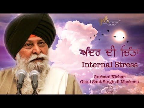 Ander Di Chinta ~ Internal Stress ~ ਅੰਦਰ ਦੀ ਚਿੰਤਾ | Giani Sant Singh Ji Maskeen Katha ~Gyan Da Sagar