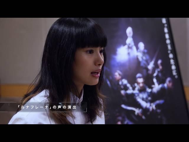 忽那汐里、アフレコメイキング映像 映画『KINGSGLAIVE FINAL FANTASY XV』