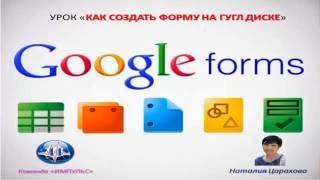 Как создать форму на гугл диске
