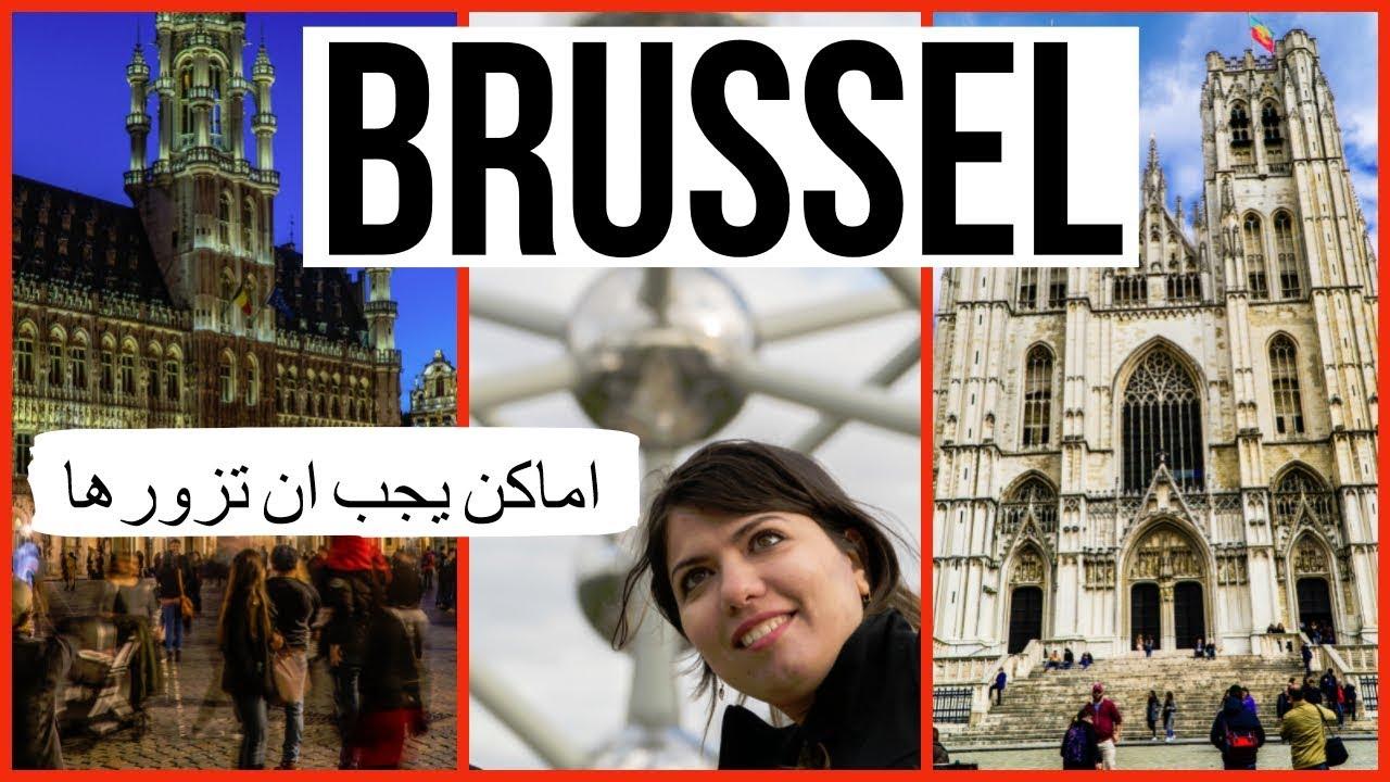 بروكسل بلجيكا سياحة: اجمل 5 اماكن يجب زيارتها