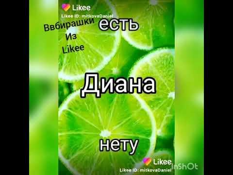 Выбирашки из Likee