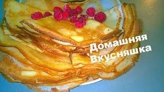 Рецепт блинов с молоком/ Тонкие блины/Блины на скорую руку/Блины к завтраку .