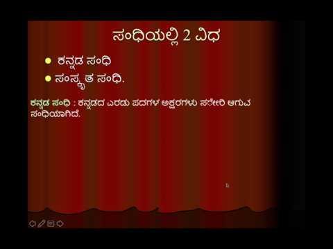 Kannada Sandhigalu - Part 1