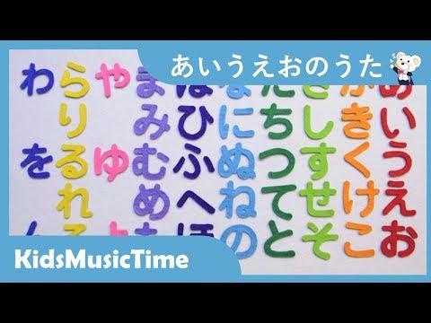 AIUEO Song | Japanese Hiragana Song (Piano Version) | KidsMusicTime