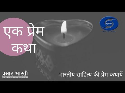 Ek Prem Katha - AURAT JAAT  Ep# 11