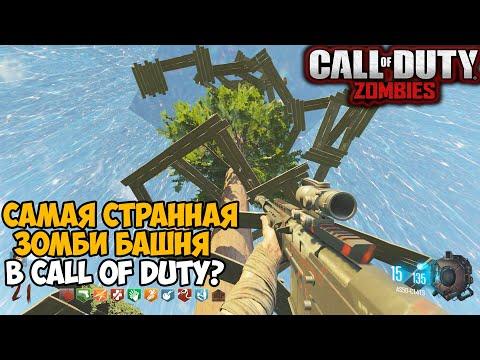 Самая Странная Зомби Башня в серии Call of Duty?