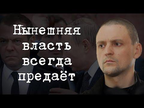 Сергей Удальцов: Путинская власть предает всех