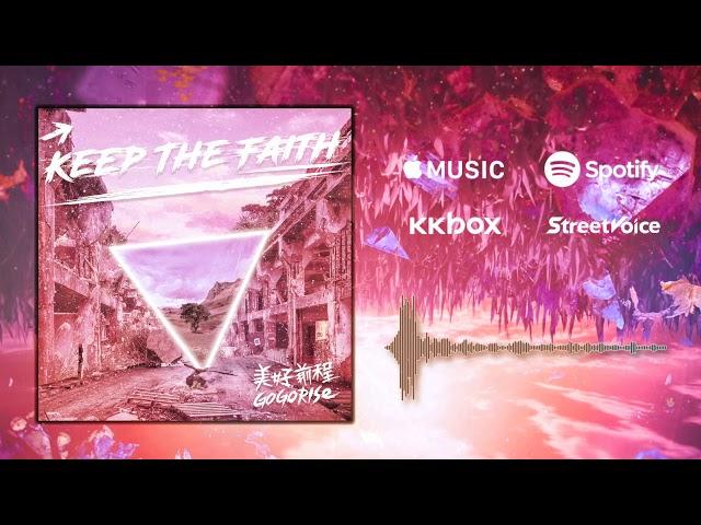 Go Go Rise / 美好前程 - 信念 Keep The Faith (Official Audio)