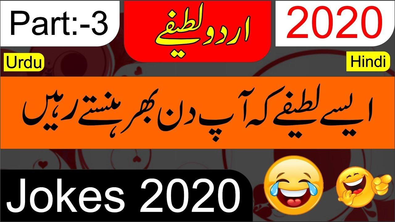 Urdu Jokes 2020 Whatsapp Status Jokes Very Funny Jokes Urdu Hindi Youtube