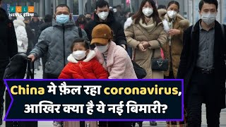 Coronavirus: Lock down in various cities of china, how is it effecting Indians?