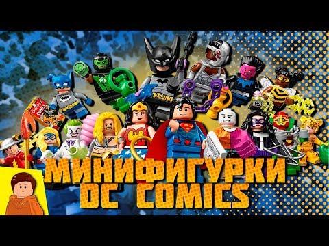 НОВОСТИ ИЗ МИРА LEGO   Минифигурки DC