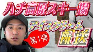 雪国アイス屋(アイスTUBER) ハチ高原スキー場へアイスの納品 (第一弾) 動画サムネイル