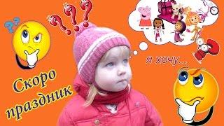 VLOG Шопінг перед святом Купуємо іграшки до 8 березня Shopping, buying toys