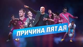 Пять причин прийти на матч сборной России с