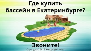 Купить бассейн Екатеринбург(Купить бассейн Екатеринбург - Где купить бассейн в Екатеринбурге?Если вы ищете, где купить бассейн в Екатер..., 2016-02-27T23:09:21.000Z)