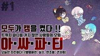 [캠] #1-견자희의 아싸파티 오늘은 치킨이닭! (with.탬탬버린,실프,연초봄)