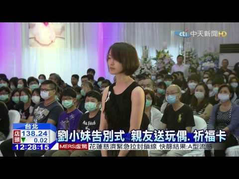 20150608中天新聞 慟!遭割喉劉小妹 父母布置「沖繩風」送行