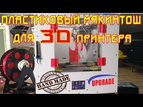 ✅48. Пластиковый макинтош для 3D принтера