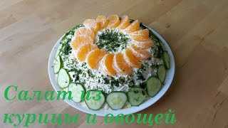 Салат из курицы и овощей// Простое украшение салата!