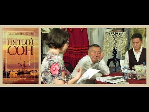 Шалахметов Гадильбек Минажевич.  «Пятый сон». Презентация книги в музее Чернышевского.