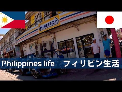 なんか変!フィリピンのコンビニ 1 (Hahaha! Convenience stores, Philippines 1)