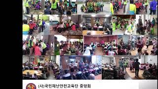 국민재난안전교육단 중앙회 소개