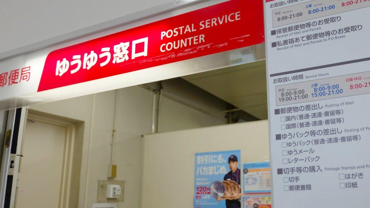 局 営業 時間 郵便