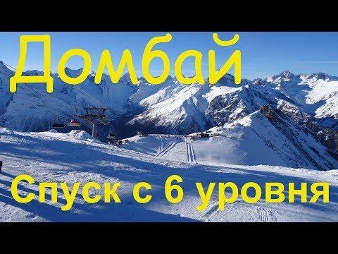 Dombay Домбай Горнолыжный курорт Горные лыжи Спуск с 6 уровня до посёлка