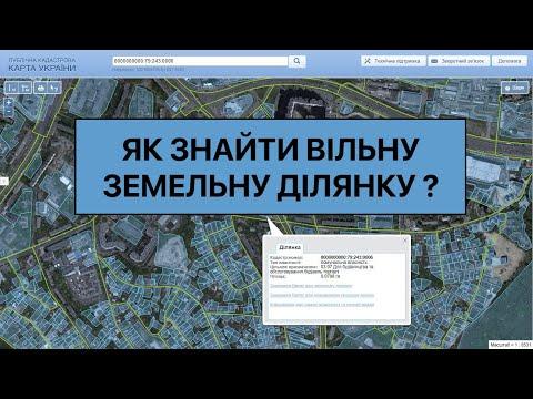 Третє навчальне відео - як знайти вільну земельну ділянку та отримати її безоплатно!
