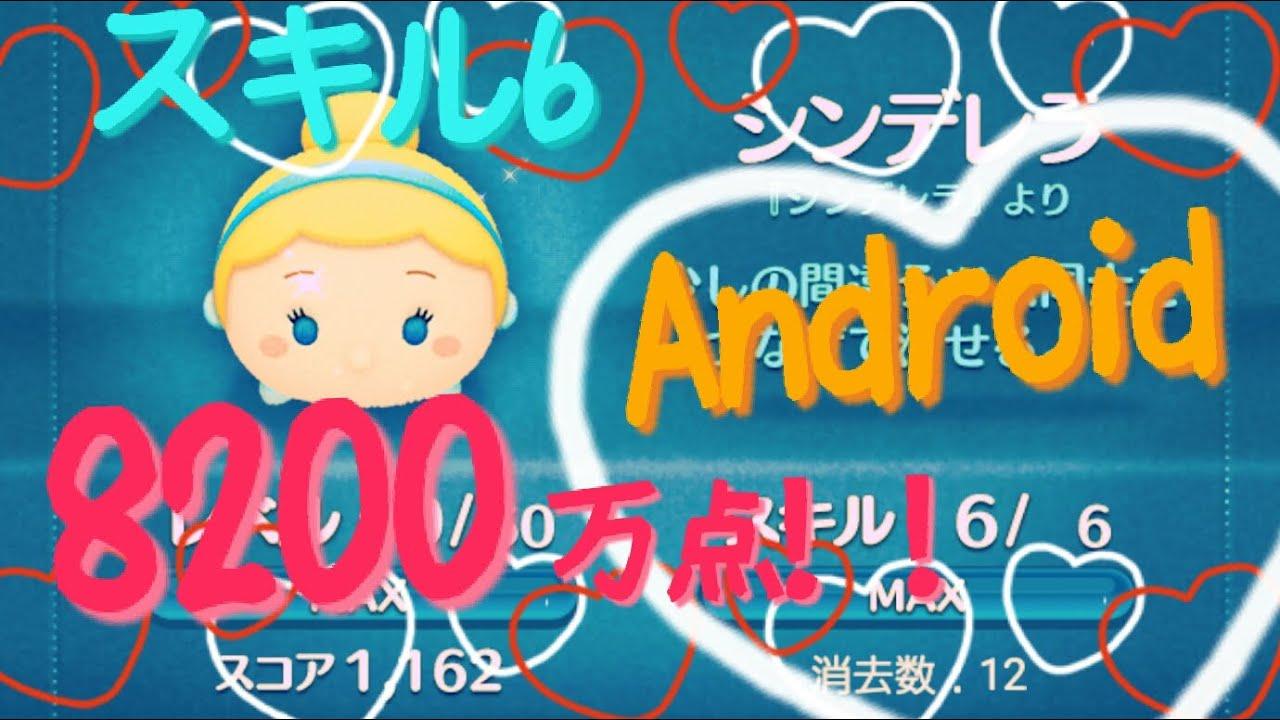 ツムツムシンデレラ 8200万点 スキル6 Androidtsumtsum Youtube