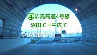広島高速4号線 沼田IC~中広IC 2017.10.27