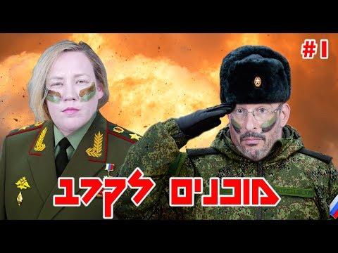 טועמים מנות קרב של הצבא הרוסי
