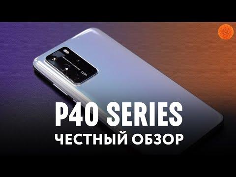 Huawei P40 Pro и P40: ТАКИЕ, КАКИЕ ЕСТЬ🔥