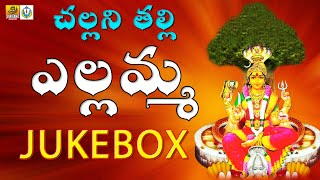 Evergreen Super Hit  Renuka Yellamma Songs || Yellamma Dj Songs || Yellamma Songs Telugu ||