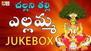 Evergreen Super Hit  Renuka Yellamma Songs || Yellamma Dj Songs || Yellamma Songs Telugu ||